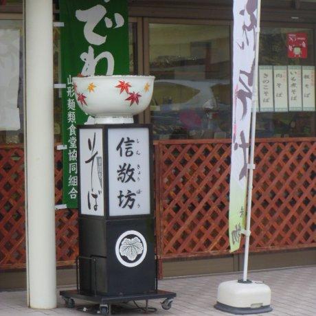 Soba Restaurant Shinkyobo