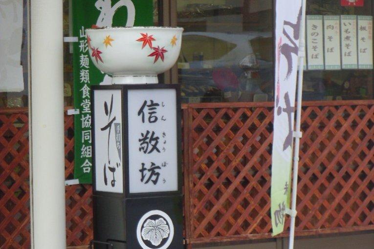 อร่อยอุ่นๆกับโซบะ ณ ชินเคียวโบ