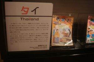 หนังสือขายหัวเราะจากประเทศไทย