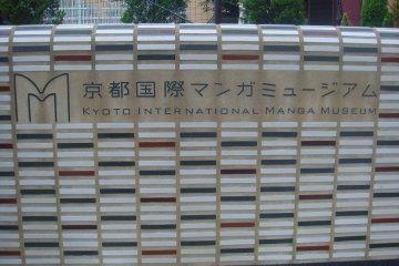 พิพิธภัณฑ์ Kyoto International Manga