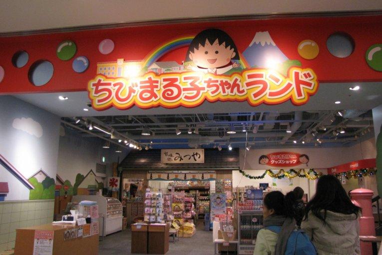 พิพิธภัณฑ์ Chibi Maruko-Chan