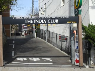 "En route to the temple is ""The India Club"" which was established way back in 1904. The Indian footprint in Kobe is much older than the one in Tokyo, and most of all cultural activities and Indian festivals are held here at The India Club."