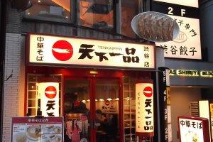 The shop on Center-Gai in Shibuya