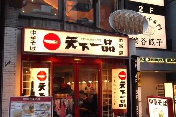 <p>The shop on Center-Gai in Shibuya</p>