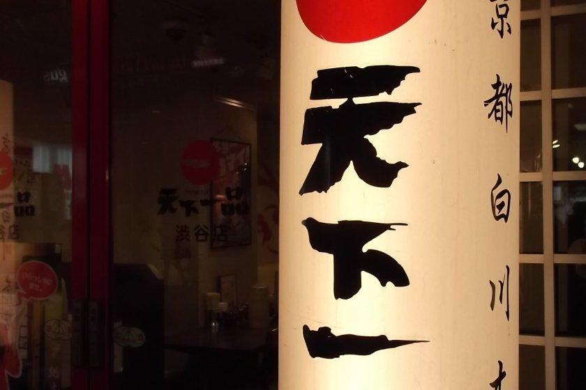 The distinctive sign