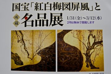 <p>Poster for&nbsp;&ldquo;Red and White Plum Blossoms&rdquo;</p>