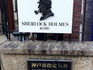 셜록 홈즈의 방은 2007년 박물관 100주년을 맞아 박물관의 2층에 지어졌다. 표지판에는 그것이 일본에 있는 셜록 홈즈 방의 첫 복제품이라고 쓰여 있다