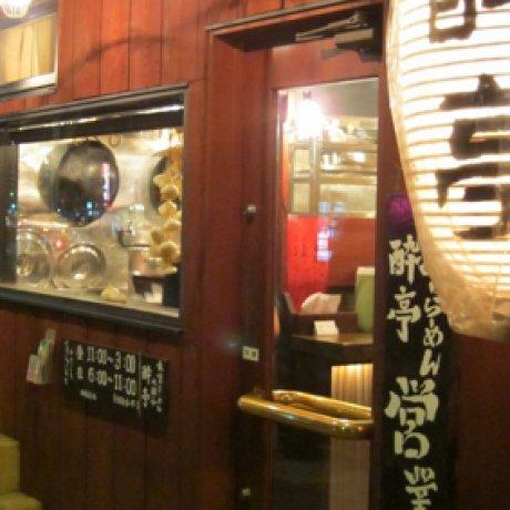 ร้านราเม็งโยอิเทอิ, เมืองโยโกฮามา