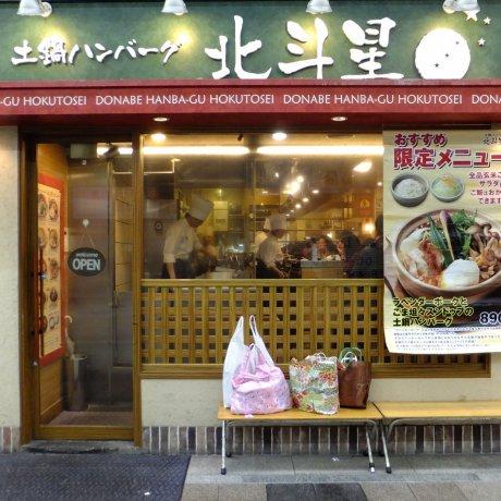 ร้าน DONABE HANBA-GU