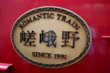 """일본 문자는 이 아름다운 교토의 지역 이름인 """"사가노""""라고 쓰여 있다"""