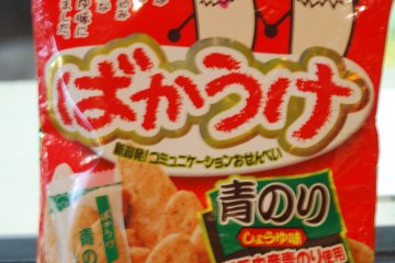 """Watch out for """"Bolin"""" and """"Balin"""" on the rice cracker packs"""