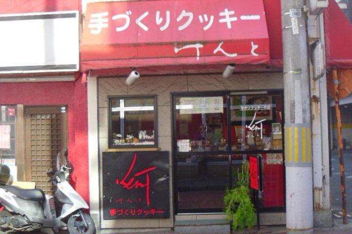 เคน ร้านคุกกี้ของชาวญี่ปุ่น