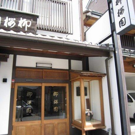 京都「柳桜園」