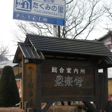 Takumi no Sato traditional village