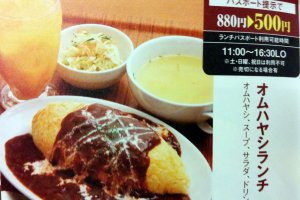 Notice the top right corner: there will be details and conditions of the lunch deal. You can see this meal is usually sold for 860 yen. In addition to the lunch hours posted, this restaurant warns that this deal is not available weekends or holidays and there are occasionswhere the item can sell out.