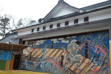 <p>The curtain of the children Kabuki performance.</p>