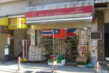 <p>You name it, they probably have it: an international grocery store on a side street off the main avenue.</p>