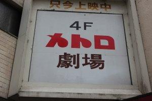 「メトロ劇場」は福井市の繁華街・片町のビル4階にある