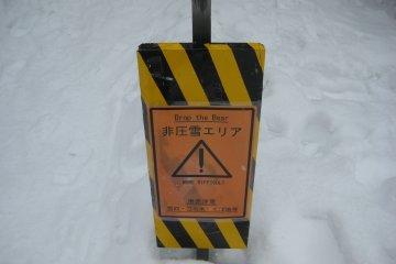 Zao Sumikawa Snow Park