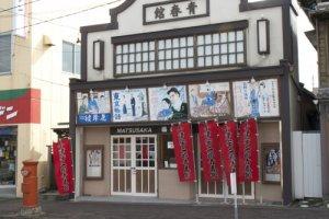 The Ozu Yasujiro memorial museum