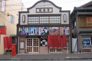 Looking like a ramen shop, this is the Ozu Yasujiro movie museum.