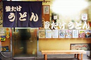 ด้านหน้าร้านคามาตาเกะ อุด้ง (釜たけうどん /Kamatake Udon) ในย่านนัมบะ โอซาก้า