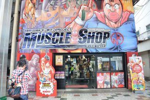 ร้าน Muscle shop ที่เปิดขายของที่ระลึกจากการ์ตูนเรื่อง kinnikuman จะเปิดถึงปี 2015 นี้เท่านั้น