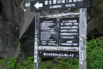 Entrance of Kawaguchiko/Yoshida Trail