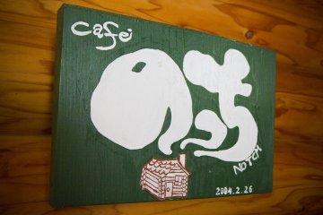 <p>Caf&eacute; Notch</p>