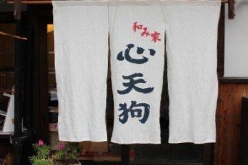 京都鞍馬「心天狗(こてんぐ)」
