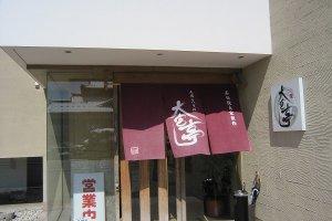 蕎麦屋「大宮亭」玄関