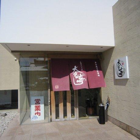 福井丸岡「大宮亭」