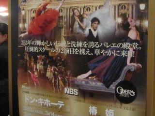 이날 밤의 공연은 돈키호테. 파리 오페라 극장 발레단 일본 공연의 일환이다
