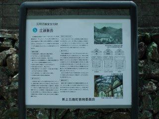 Papan petunjuk menjelaskan bahwa Gereja Ebukuro ditetapkan sebagai bangunan budaya di Prefektur Nagasaki