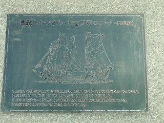 The plaque explaining the shipwrecked 'Wild Wave'