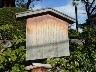This sign explains the event which took place here as well. Nine samurai of Satsuma (present day Kagoshima) were killed by their colleagues in Teradaya Inn. The Lord of Satsuma at the time was still pro-Tokugawa Shogunate, and thus liquidated the rebels in his domain who tried to overthrow the Tokugawa Shogunate to reform Japan