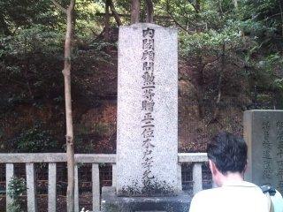 코고로 가쓰라의 무덤. 그의 묘비는 혁명에서 살아남고 메이지 정부의 정치가가 된 료마보다 훨씬 크고 위엄 있다