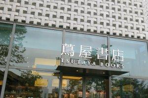 อาคารหลักที่เป็นร้านหนังสือ