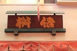 今日では奈良漬けの他に多種多様な京漬物を製造販売している