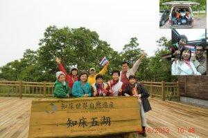 """ตะลุย """"อันซีน อิน ฮคไคโด"""" โดยเช่ารถแวนแบบเปิดหลังคาได้ ถ่ายร่วมกับคณะท่องเที่ยวไทยญี่ปุ่น กับป้ายก่อนทางเข้าทะเลสาบทั้งห้าฌิเระโทะโคะ Shiretoko World Natural Heritage"""