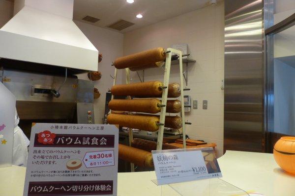 โซนทำขนมอบใหม่ๆในร้าน ขนมที่เห็นคือ บามคุเฮ็น