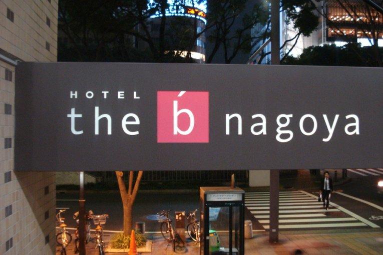 """โรงแรม """"เดอะ บี นาโงย่า"""""""
