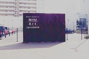 ป้ายคณะศิลปกรรม มหาวิทยาลัยนิฮง
