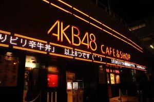 เพื่อนบ้านเป็นร้านAKB48 Cafe ครับ