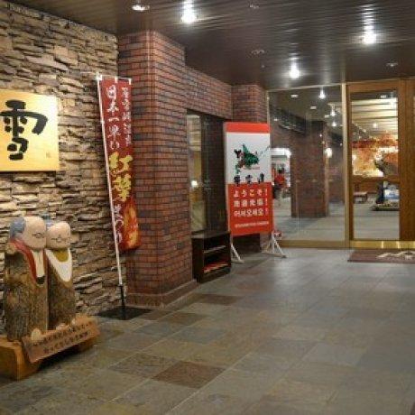 โรงแรมTaisetsu ในอุทยานDaisetsuzan