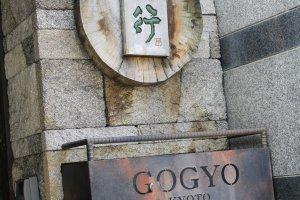 ป้ายชื่อร้าน GOGYO