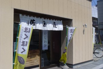 <p>Traditional signs are paired with an automatic door.</p>