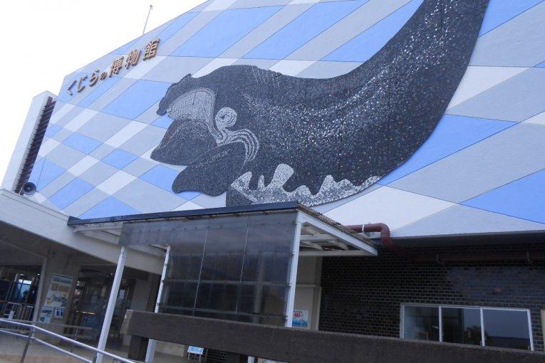 타이지 고래 박물관