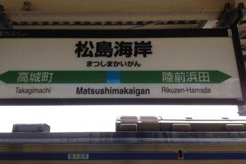 JR Matsushimakaigan Station
