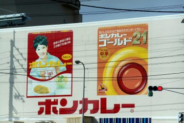 <p>Otuka&#39;s product advertisement on the wall of one of their warehouses in Naruto city</p>